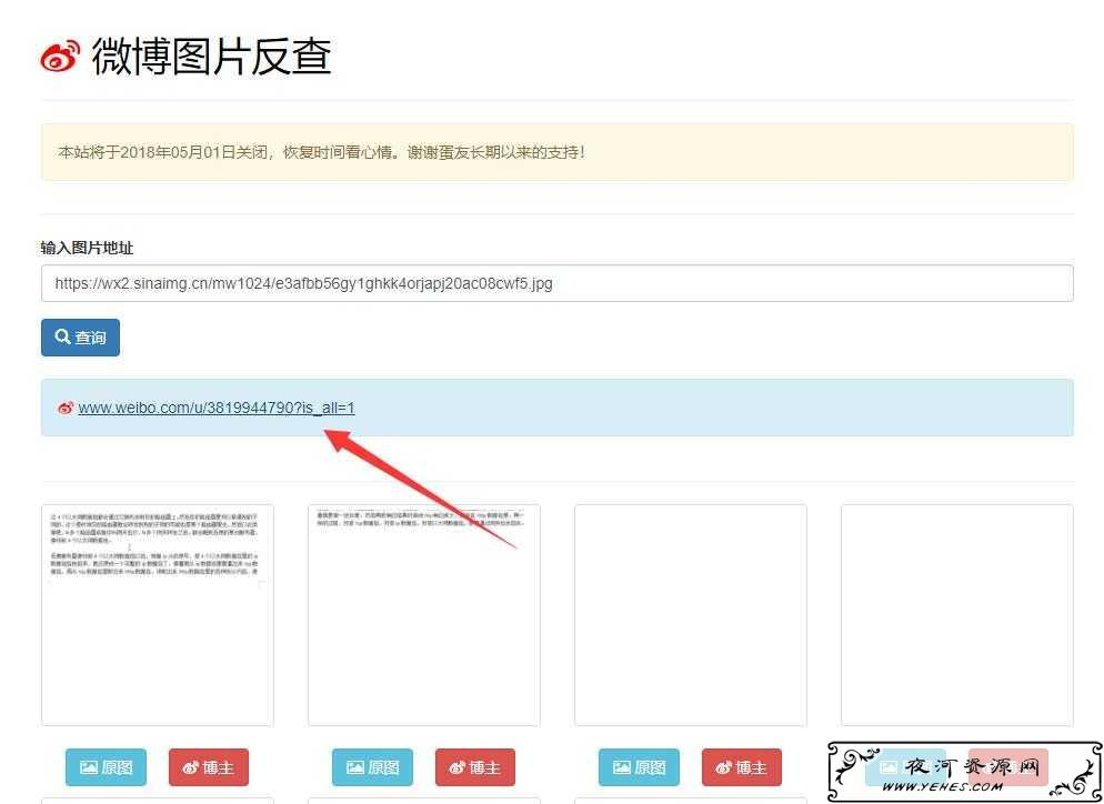 利用微博图片反查上传者信息教程