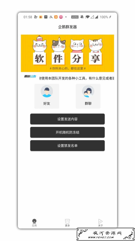 企鹅QQ群发助手安卓破解版