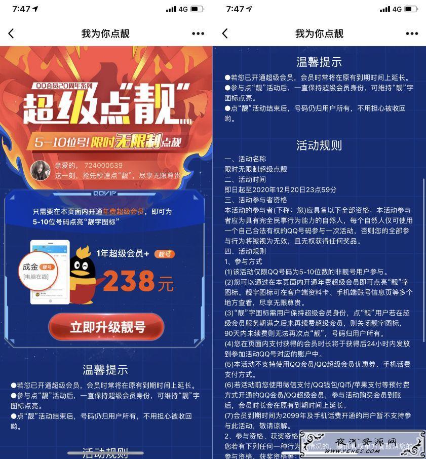 """开通1年QQ超级会员即点亮""""靓字图标""""无限制!"""