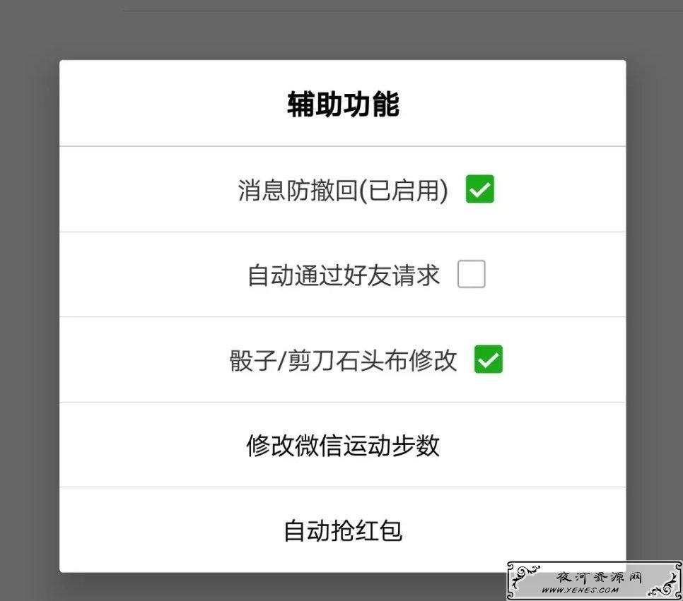 魔改版微信支持自动抢红包\防撤回\改步数等功能