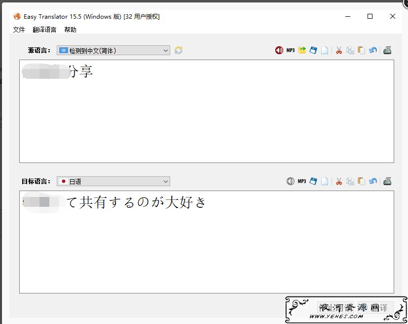 Easy Translator15.5一款十分强大的PC语言翻译软件