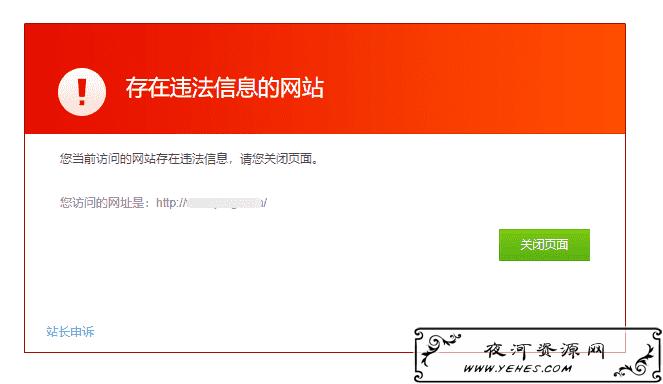 360加强对网站拦截无继续访问 附解决办法