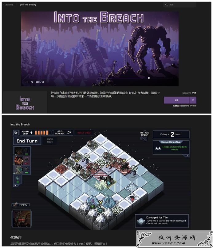 Epic商城限时免费领取游戏《陷阵之志》