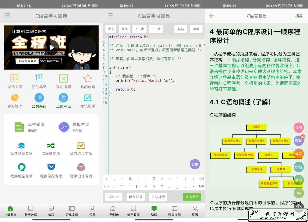 安卓版C语言学习宝典v5.6.7绿化版