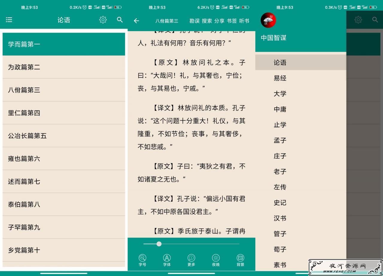 安卓中国古代智谋故事v6.2.0绿化版