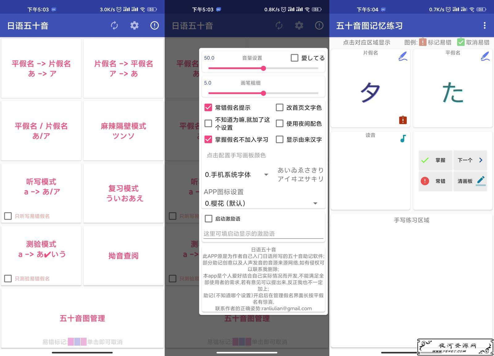 安卓日语五十音v3.0.2官方版_帮助你学习日语