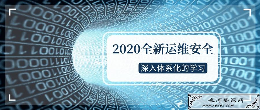 2020全新运维安全深入体系化学习