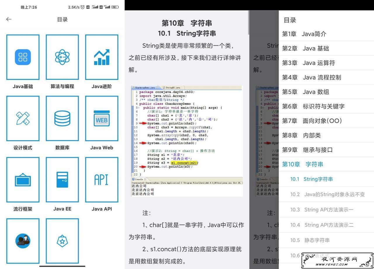 安卓随身Java v1.1.2绿化版_随时随地学java