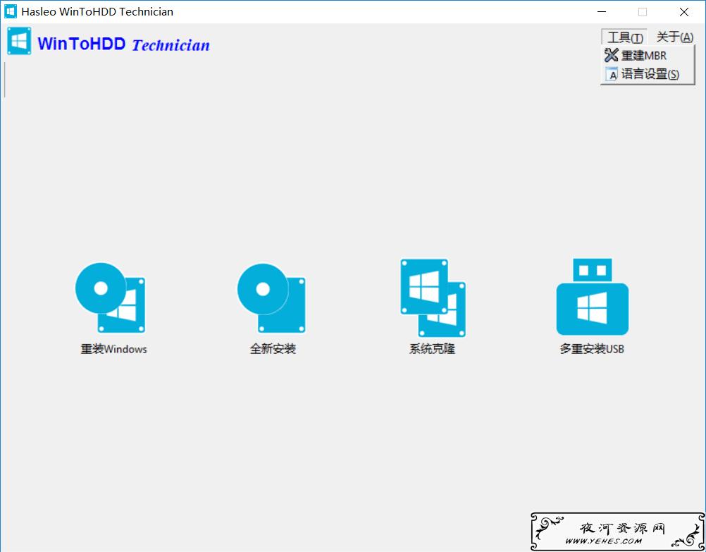 WinToHDD v4.5 技术员版