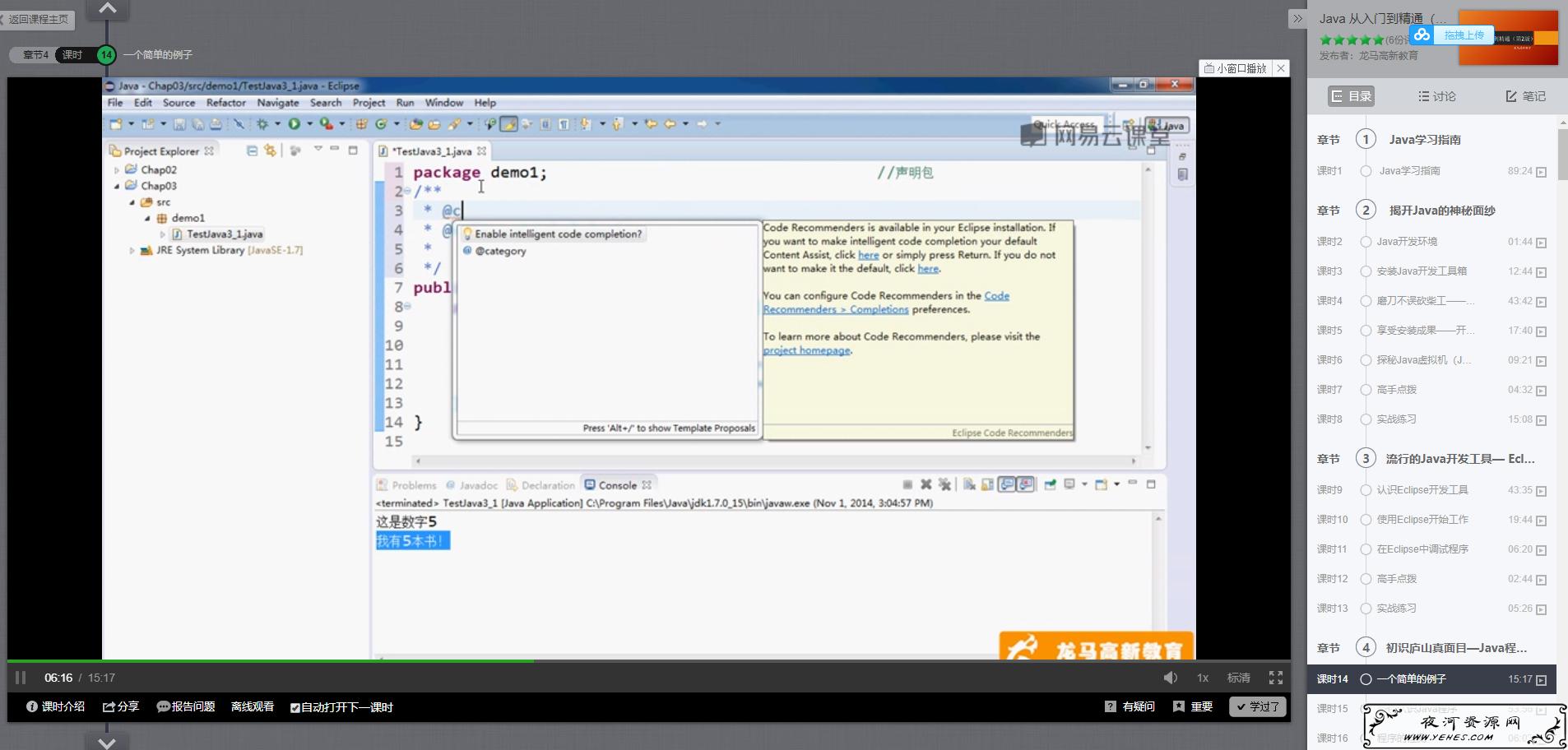免费在线学Java从入门到精通