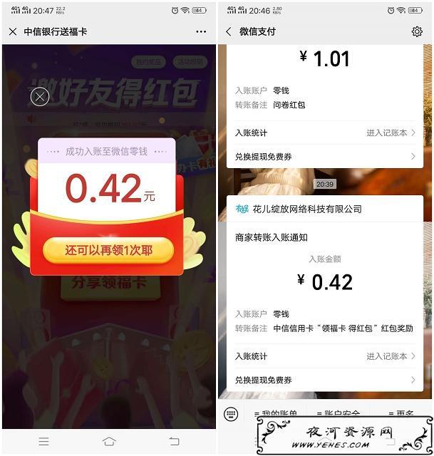 微信关注中信银行信用卡必领0.35微信红包