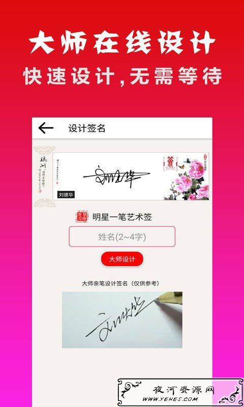安卓艺术签名v4.2.0破解版_免费设计属于你自己的个性签名