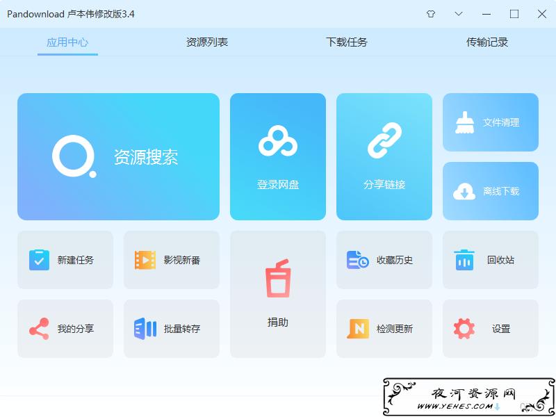 KinhDownV1.4.25卢本伟修改稳定版_下载百度网盘文件速度超级快