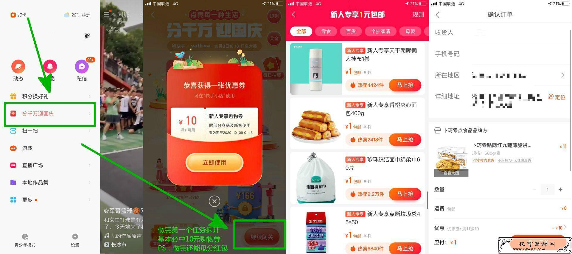 快手国庆节1元撸实物+红包