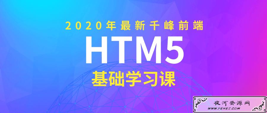 2020年千峰HTML5前端基础学习课