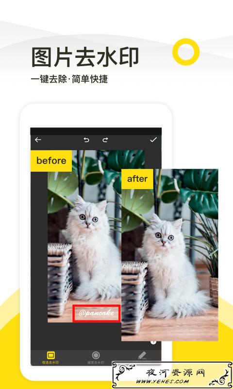 BeautyModV3.0.9破解会员版_安卓一键去水印工具_支持图片视频去水印