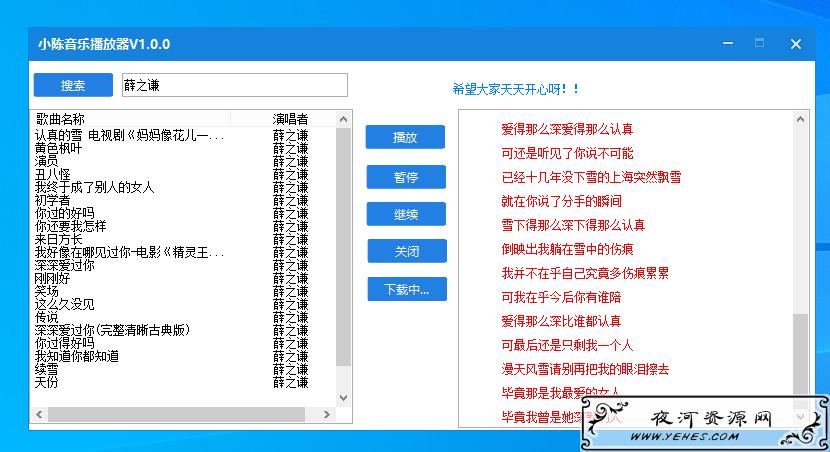 PC小陈全网音乐播放器v1.0