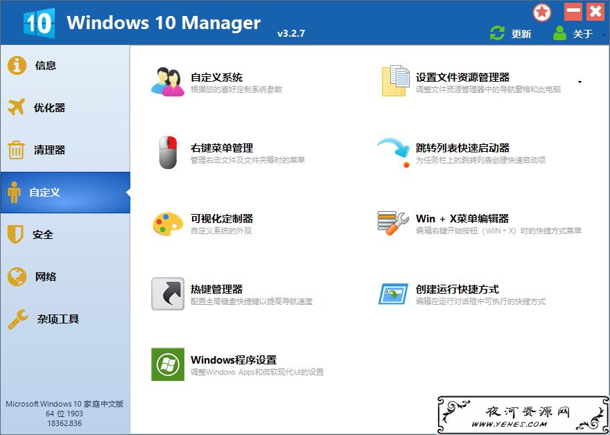 一款Win10系统优化管理器Windows 10 Manager v3.3.4