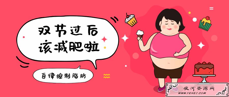 BBC高分纪录片《减肥十律》教你如何正确减肥控制脂肪