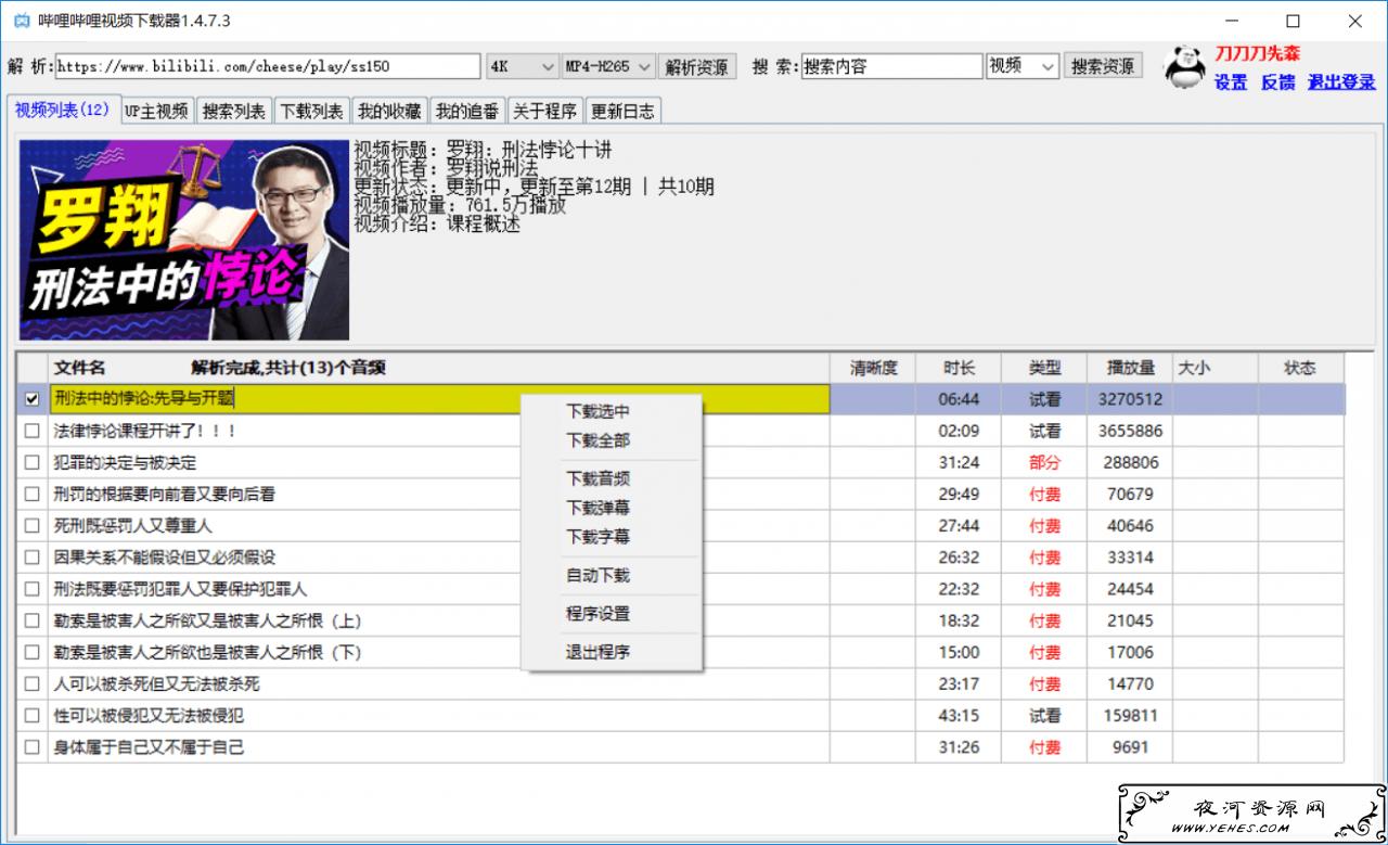 哔哩哔哩B站4K视频批量下载器1.4.7.3版
