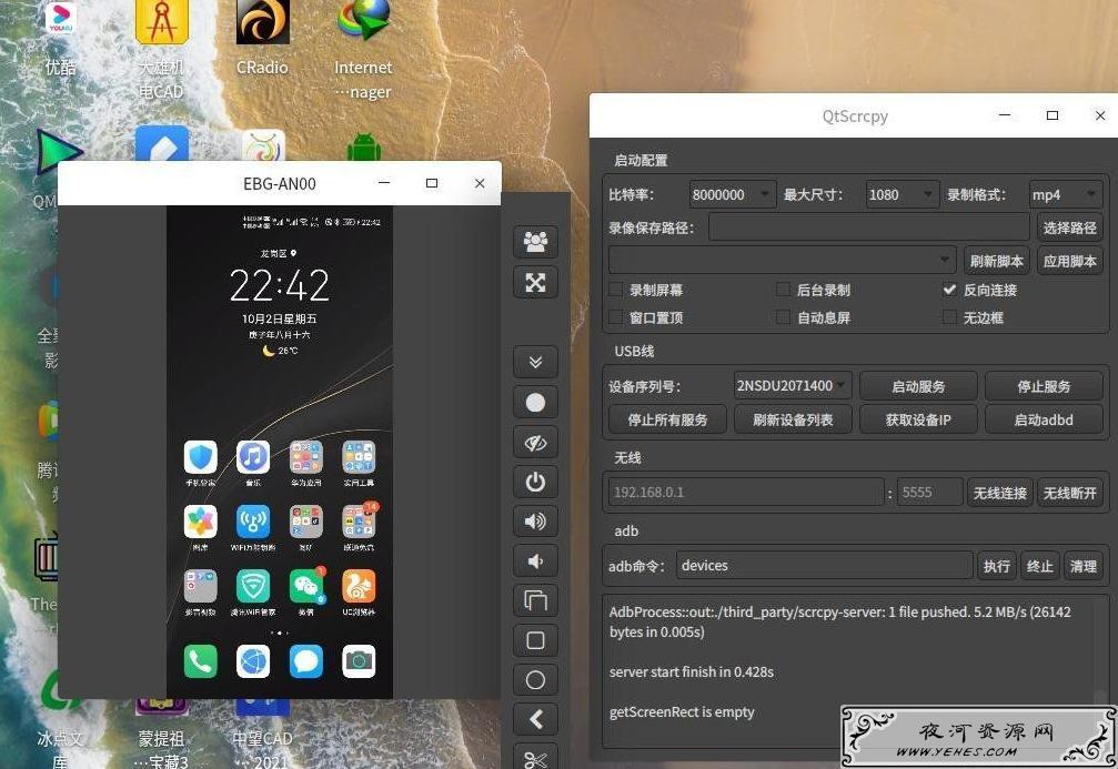 安卓手机投屏到电脑工具QtscrcpyV1.3.1 简单快捷支持鼠标控制屏幕