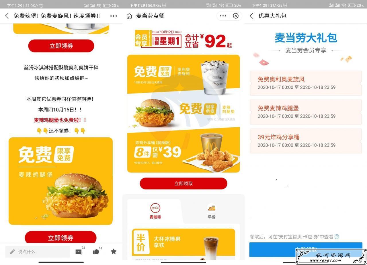 0元麦当劳鸡腿堡+麦旋风券