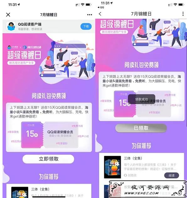 QQ领取15天QQ阅读会员_亲测秒到