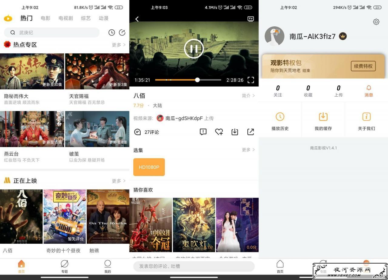 安卓南瓜影视v1.4.1.1去广告解锁VIP绿化版