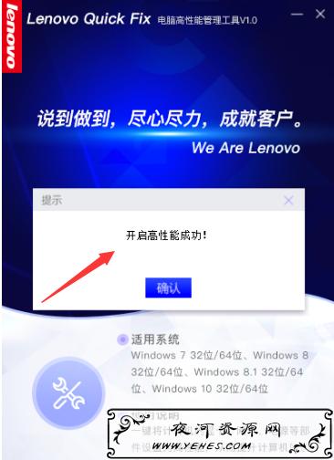 Lenovo Quick Fix 电脑高性能管理工具V1.0一键给电脑加速10倍不卡顿