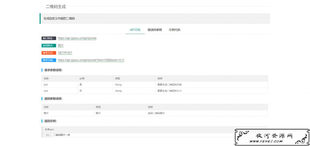 大米API数据接口调用服务平台网站源码v2.0全新UI版本