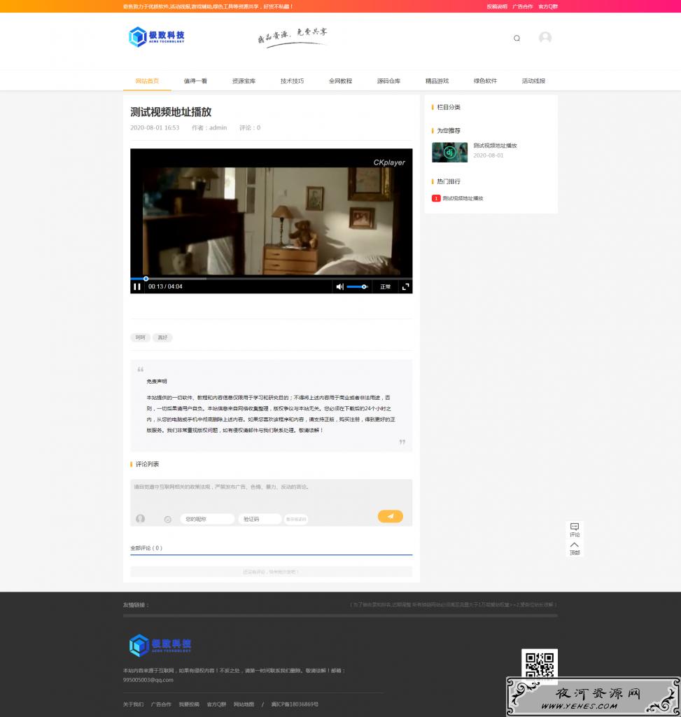 一款适合做资源网的cms网站源码+内置精仿主题