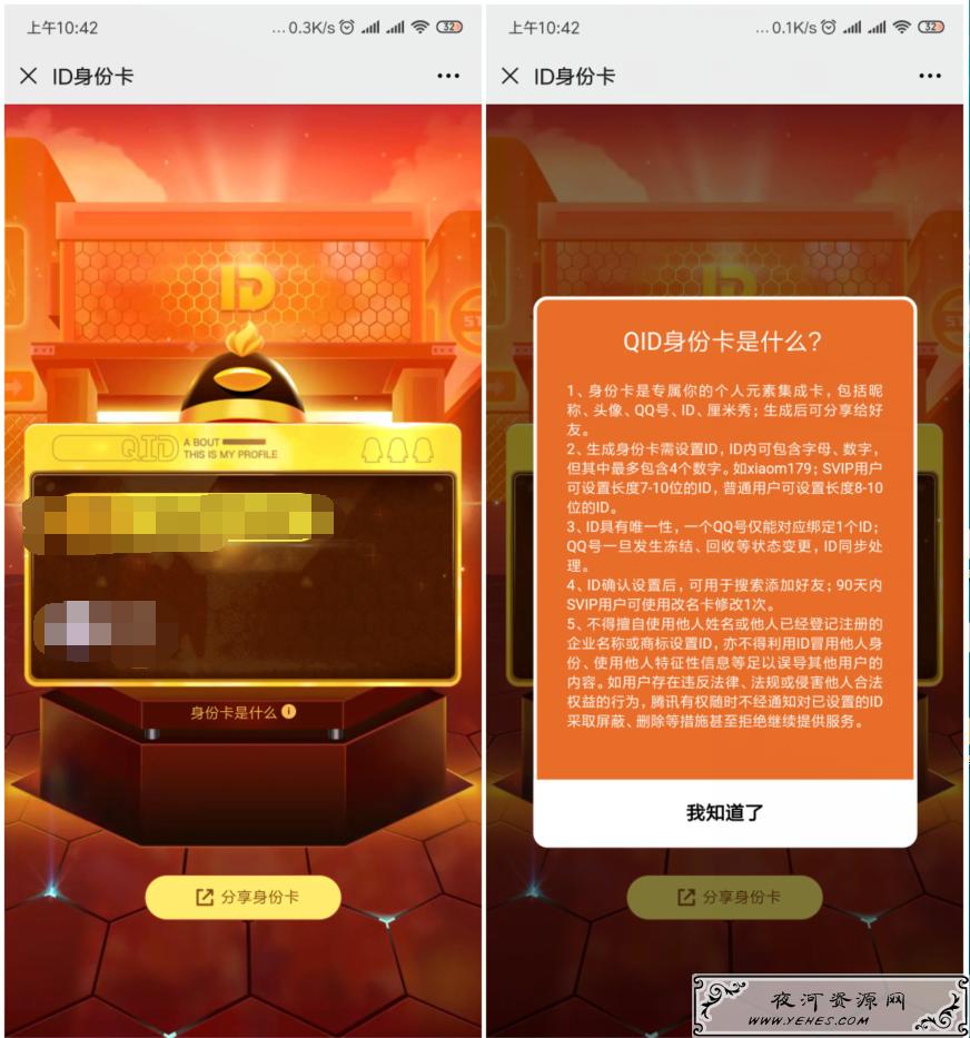 QQ超级会员9可设置QID了