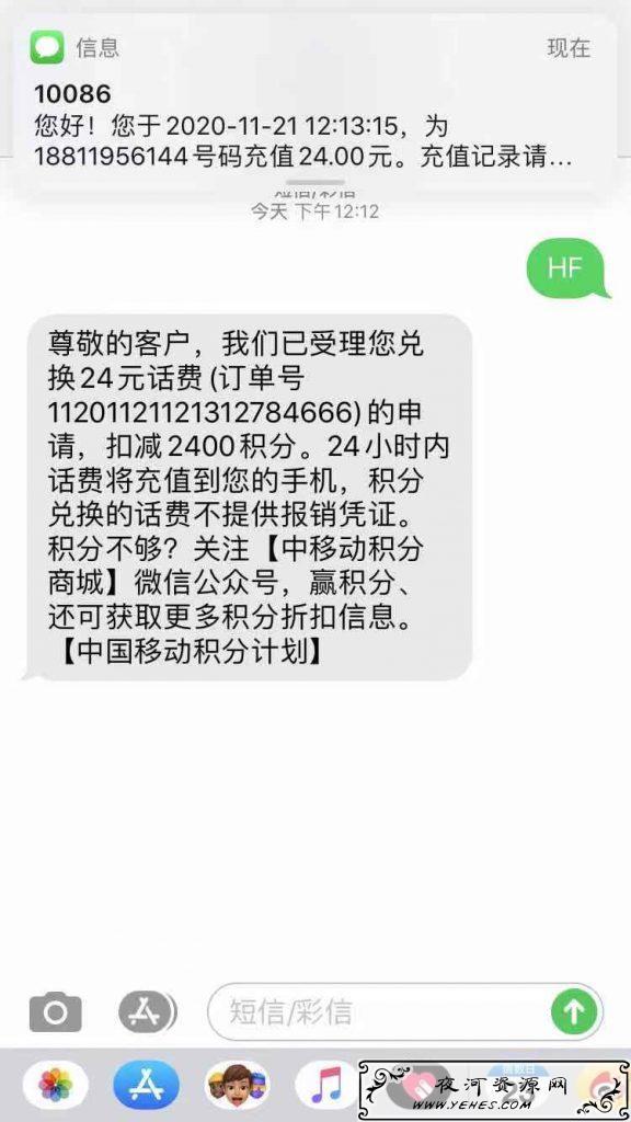 三网发短信凭积分兑换话费
