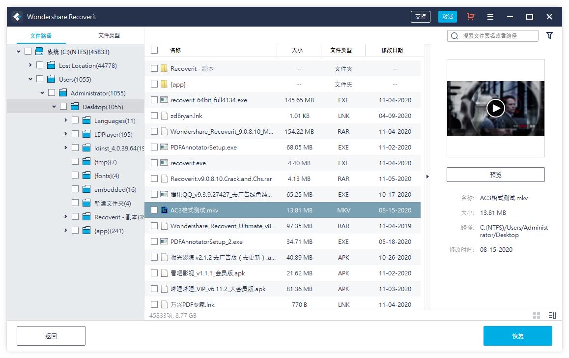 万兴恢复专家Recoverit v9.0.9.6破解版_中文特别版