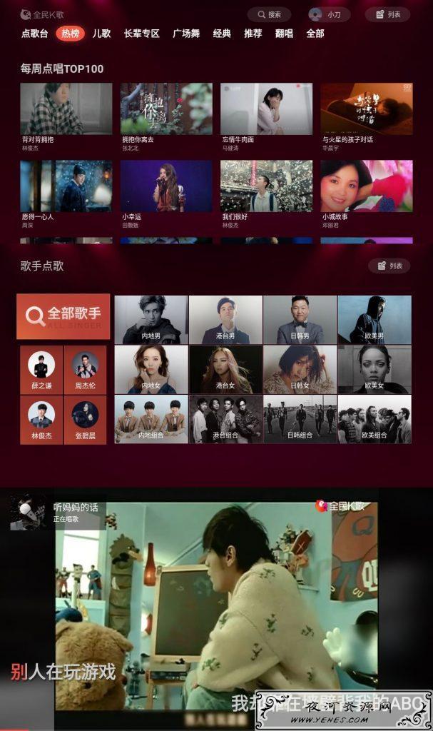 电视版全民K歌v3.9.1绿化版