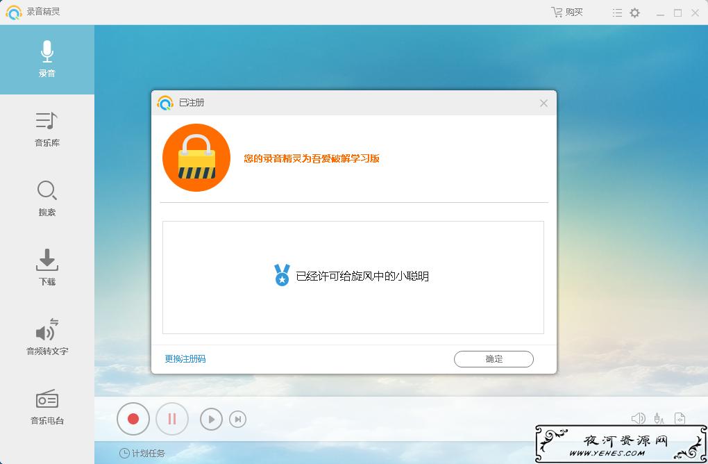 录音精灵v4.3.50吾爱特别版