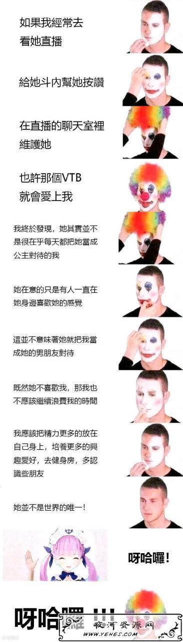 小丑竟是我自己什么梗_是什么意思以及含义和出处介绍