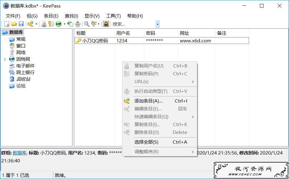 一款开源的密码管理生成工具KeePass v2.47