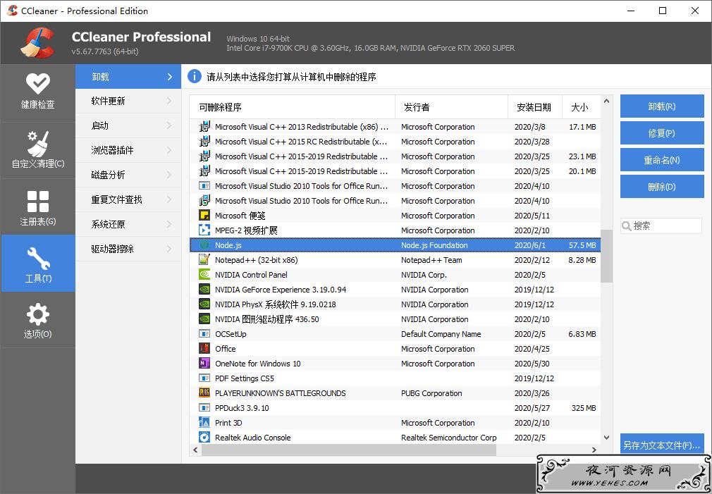 CCleaner v5.76.8269专业版,免费的系统优化/隐私保护工具