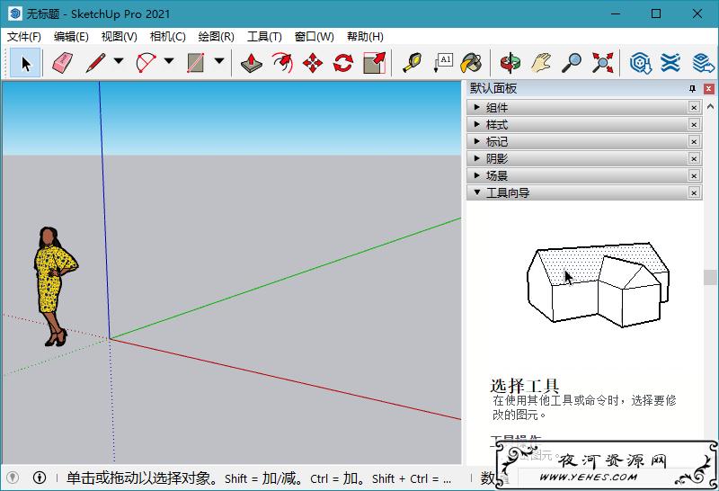 草图大师SketchUp 2021 v21.0.391绿色版