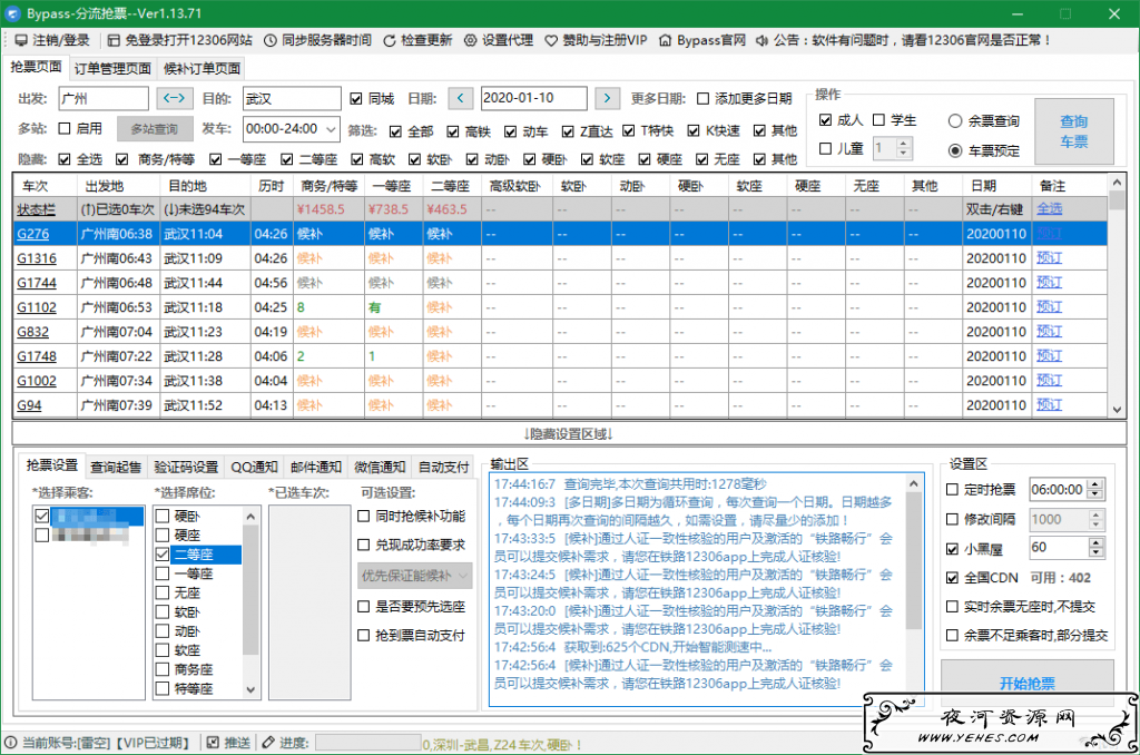 Bypass分流抢票v1.14.43,强大的12306自动抢票软件