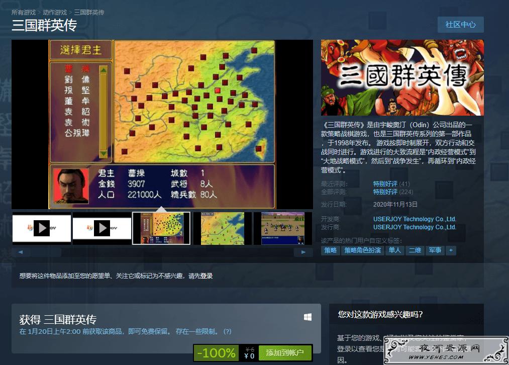 steam免费领取游戏《三国群英传》