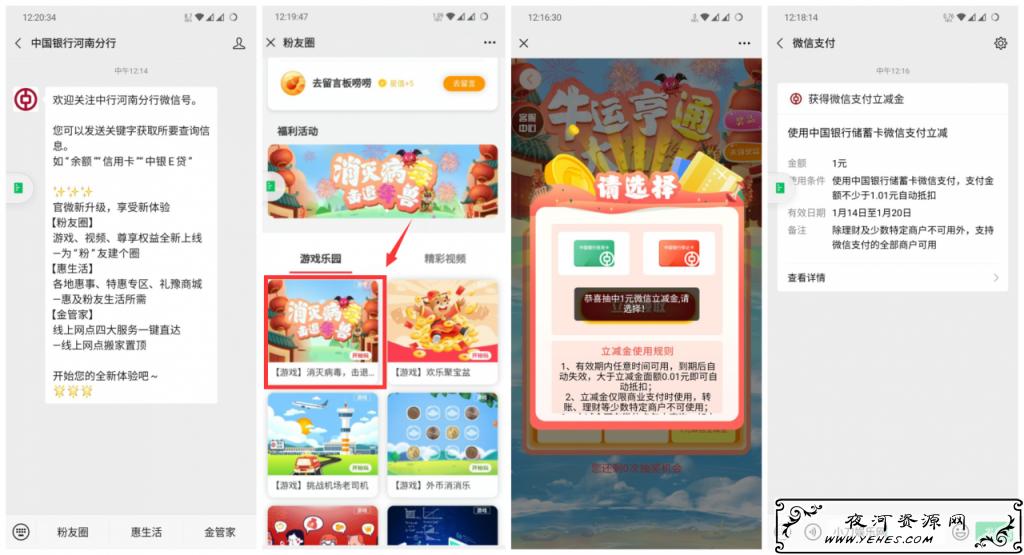 中国银行老用户玩游戏抽微信立减金