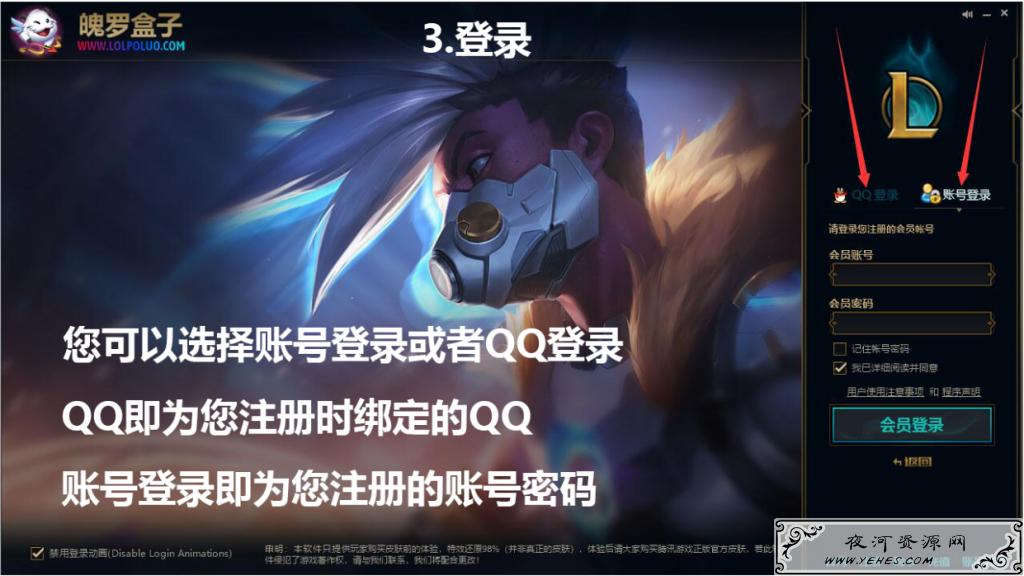 lol魄罗盒子_最新更新下载地址_独家代理低价购买地址