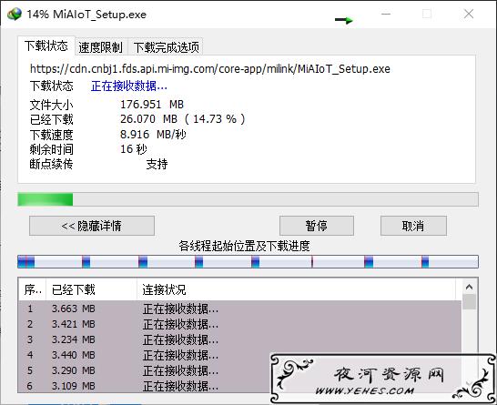 IDM多线程下载工具v6.38最新中文破解版 Windows 第2张