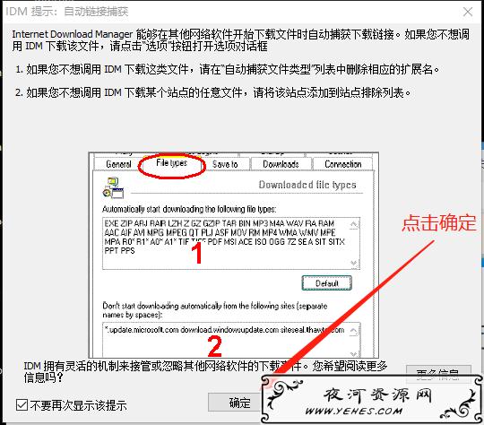 IDM多线程下载工具v6.38最新中文破解版 Windows 第4张