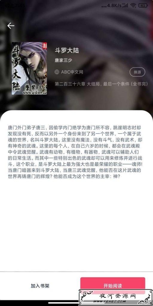 荔枝阅读V1.3.0上百书源全部免费白嫖全网小说必备神器 Android安卓 第2张