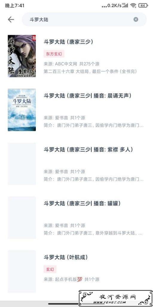 荔枝阅读V1.3.0上百书源全部免费白嫖全网小说必备神器 Android安卓 第1张