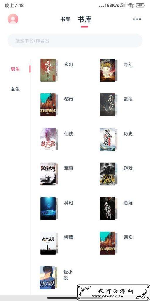 荔枝阅读V1.3.0上百书源全部免费白嫖全网小说必备神器 Android安卓 第3张