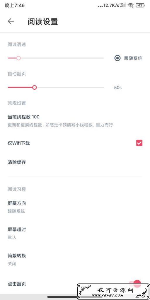 荔枝阅读V1.3.0上百书源全部免费白嫖全网小说必备神器 Android安卓 第5张